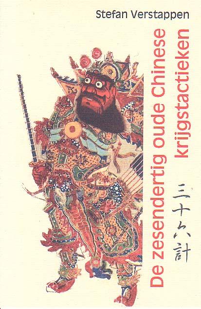 De zesendertig oude Chinese krijgstactieken